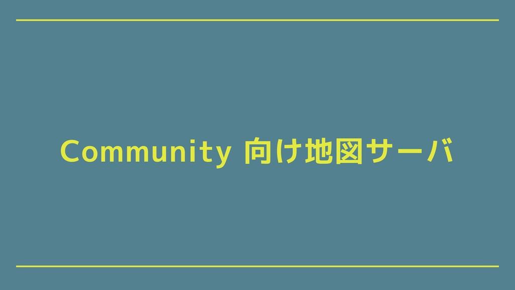 Community 向け地図サーバ