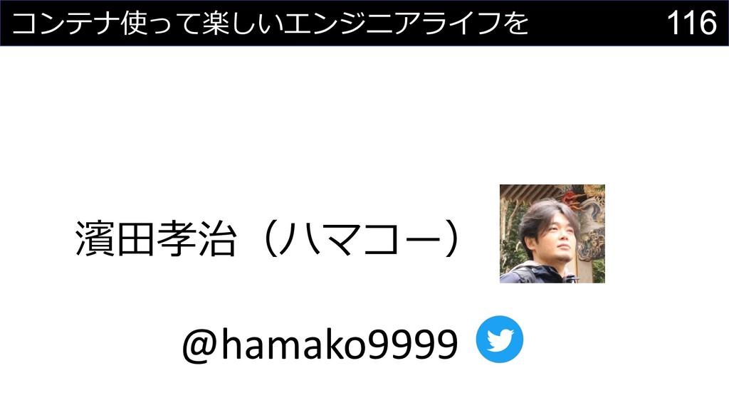 116     @hamako9999