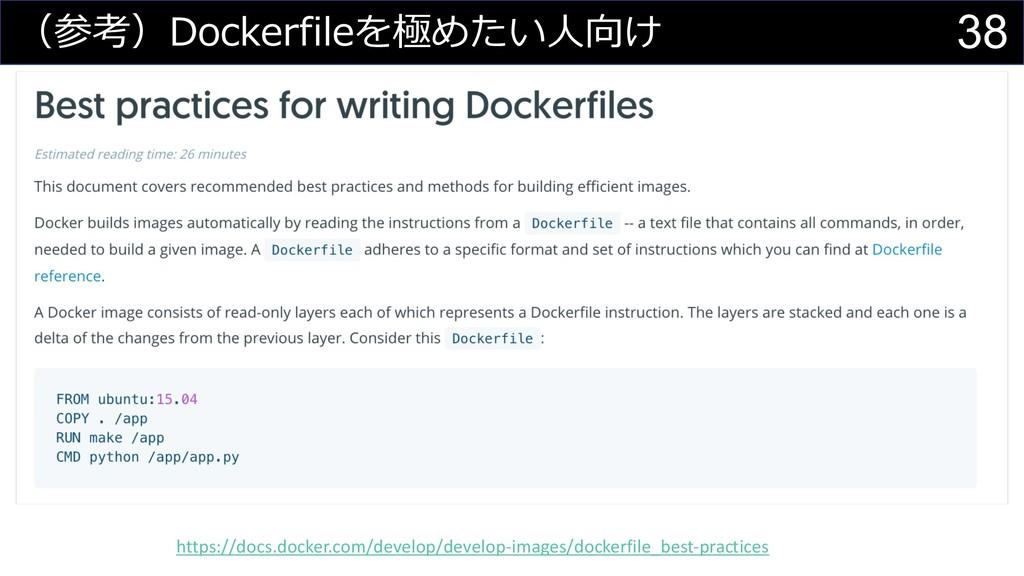38    https://docs.docker.c...