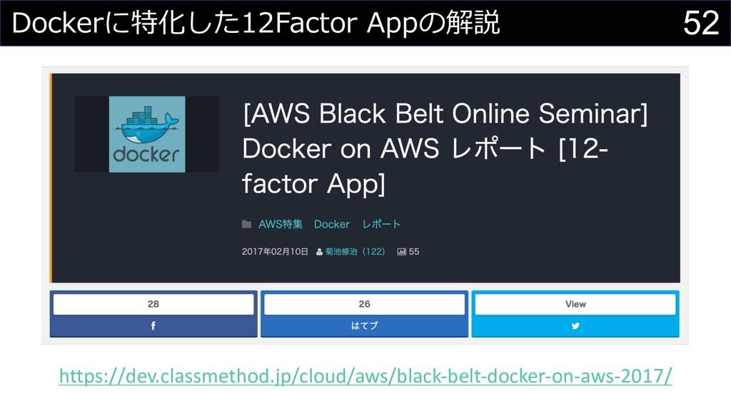 52 https://dev.classmethod.jp/cloud/aws/black-b...