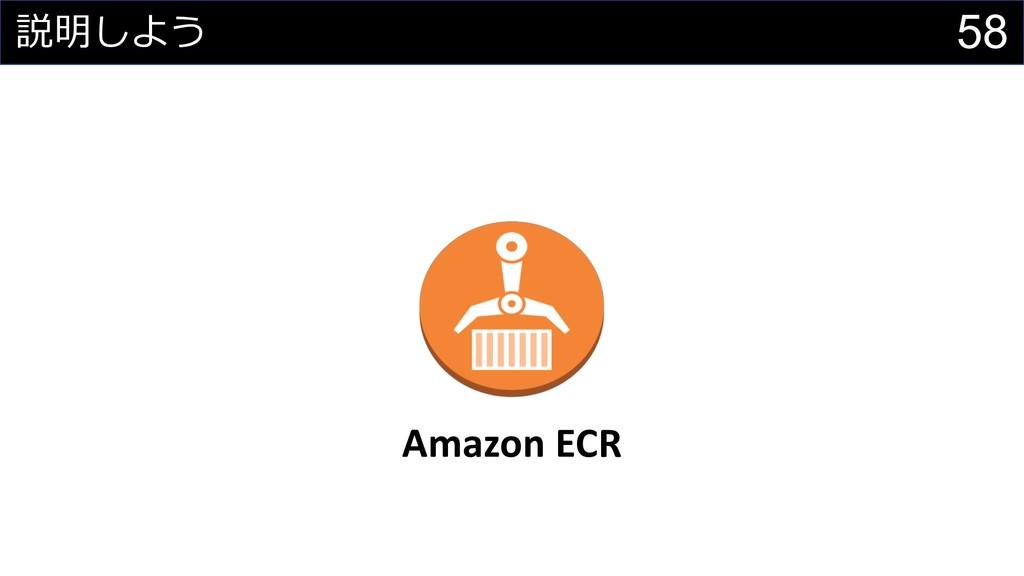 58  Amazon ECR
