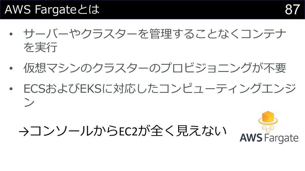 87 • F C K E • e S C K a • E A →E W EC2