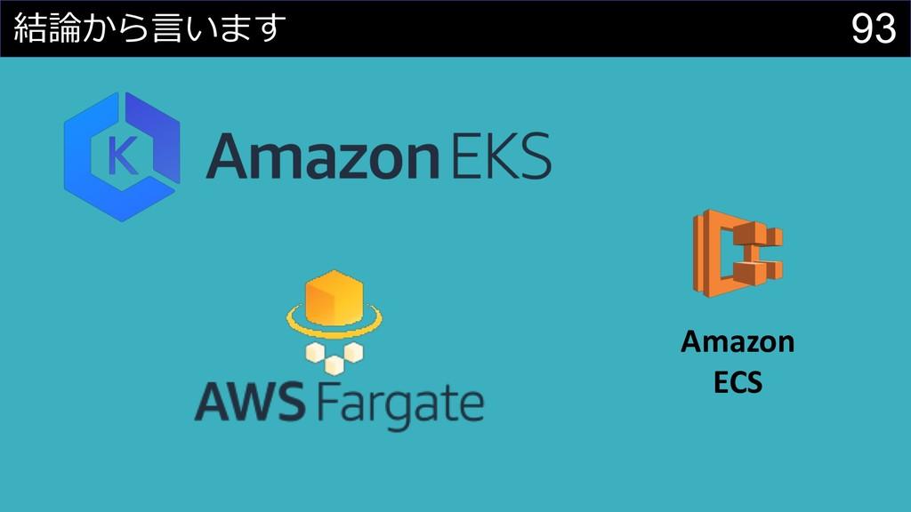 93  Amazon ECS