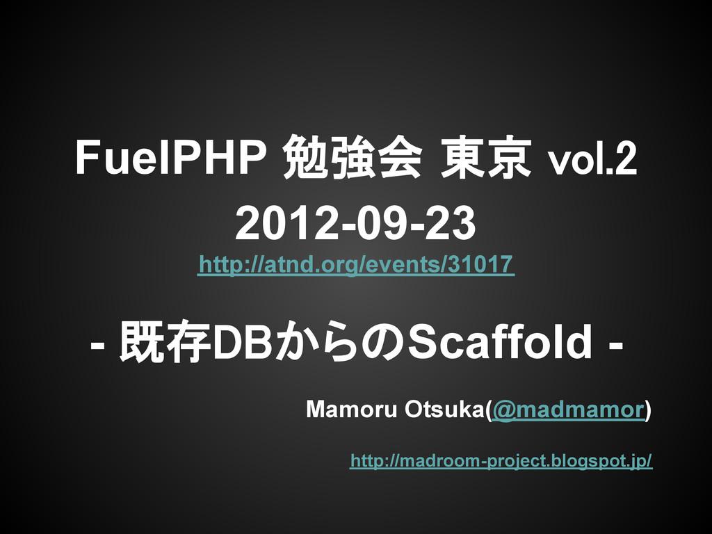 FuelPHP 勉強会 東京 vol.2 2012-09-23 http://atnd.org...