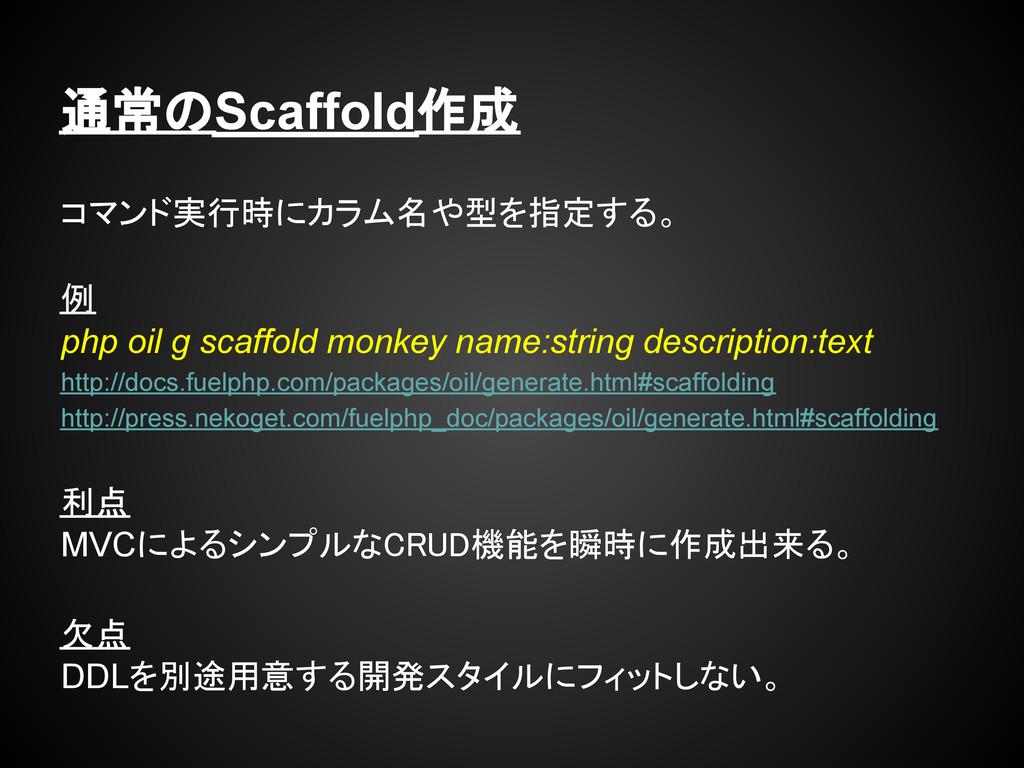 通常のScaffold作成 コマンド実行時にカラム名や型を指定する。 例 php oil g ...