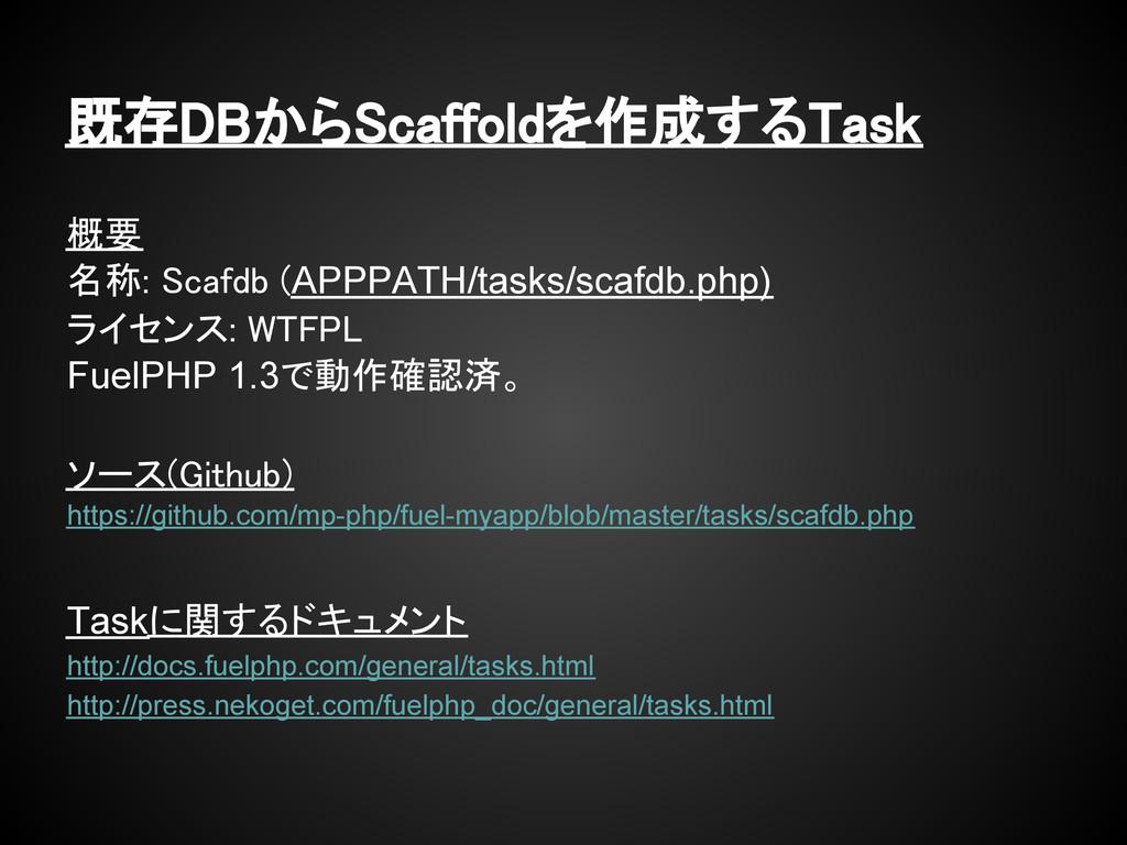 既存DBからScaffoldを作成するTask 概要 名称: Scafdb (APPPATH/...