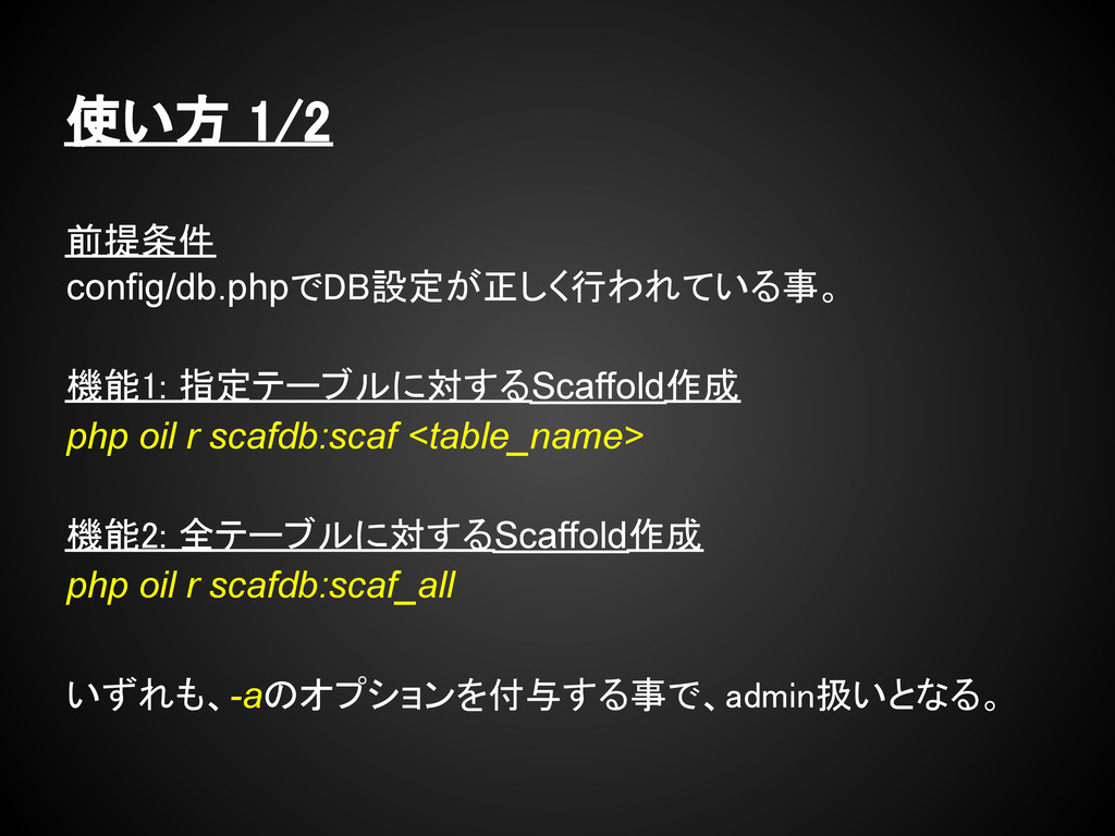 使い方 1/2 前提条件 config/db.phpでDB設定が正しく行われている事。 機能1...