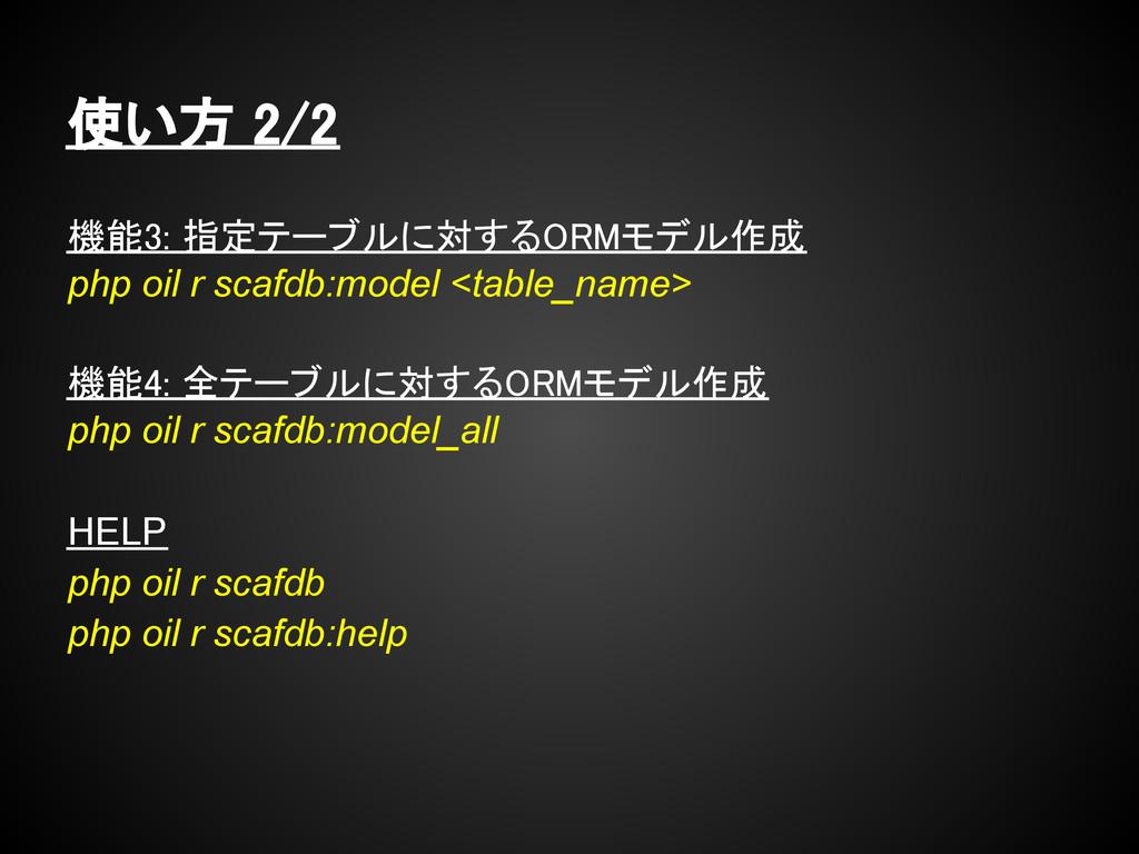 使い方 2/2 機能3: 指定テーブルに対するORMモデル作成 php oil r scafd...