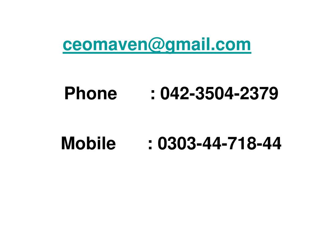 ceomaven@gmail.com Phone : 042-3504-2379 Mobile...