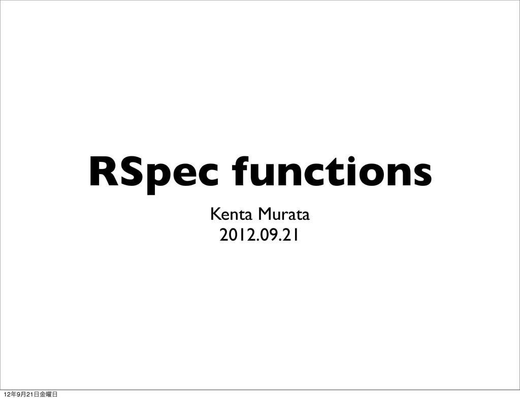 RSpec functions Kenta Murata 2012.09.21 129݄21...