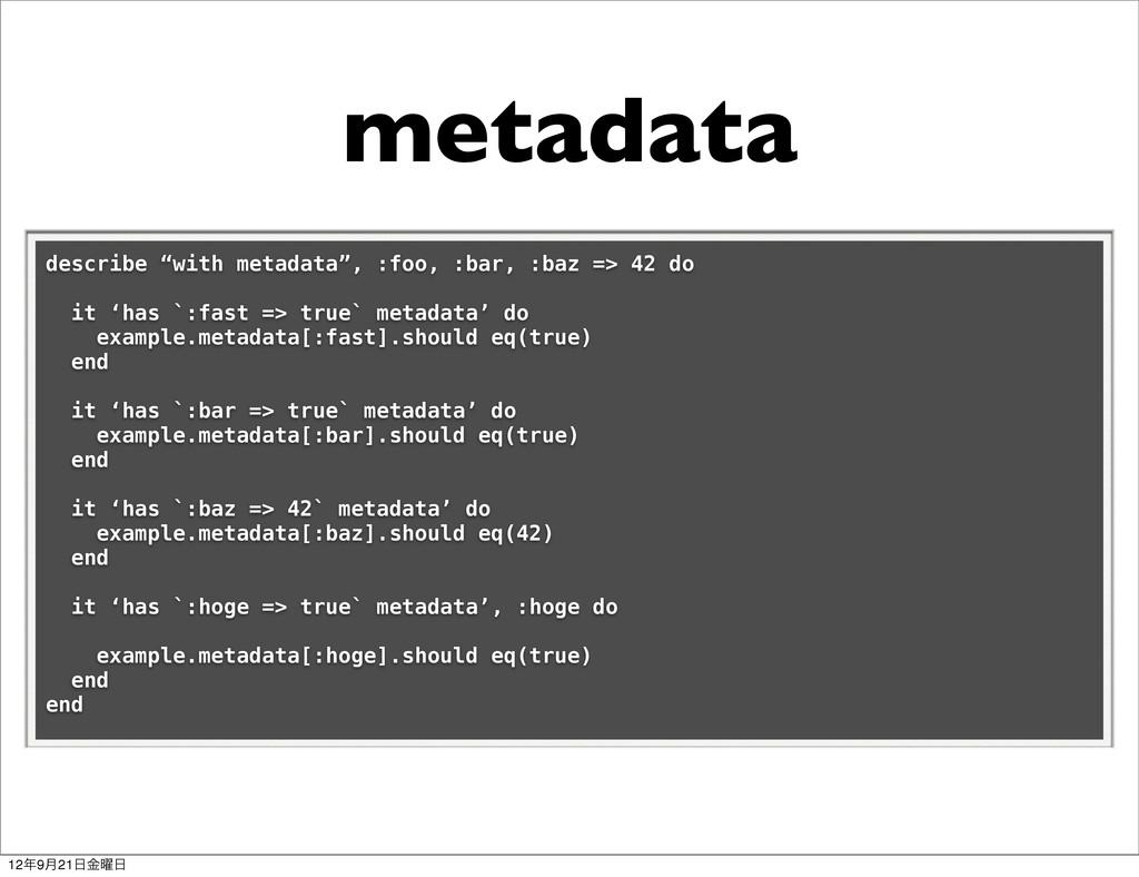 """metadata describe """"with metadata"""", :foo, :bar, ..."""