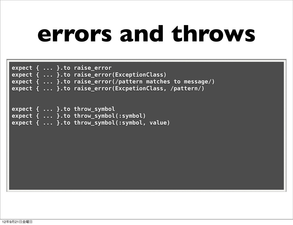 errors and throws expect { ... }.to raise_error...