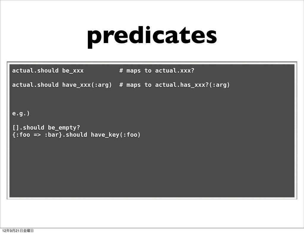 predicates actual.should be_xxx # maps to actua...