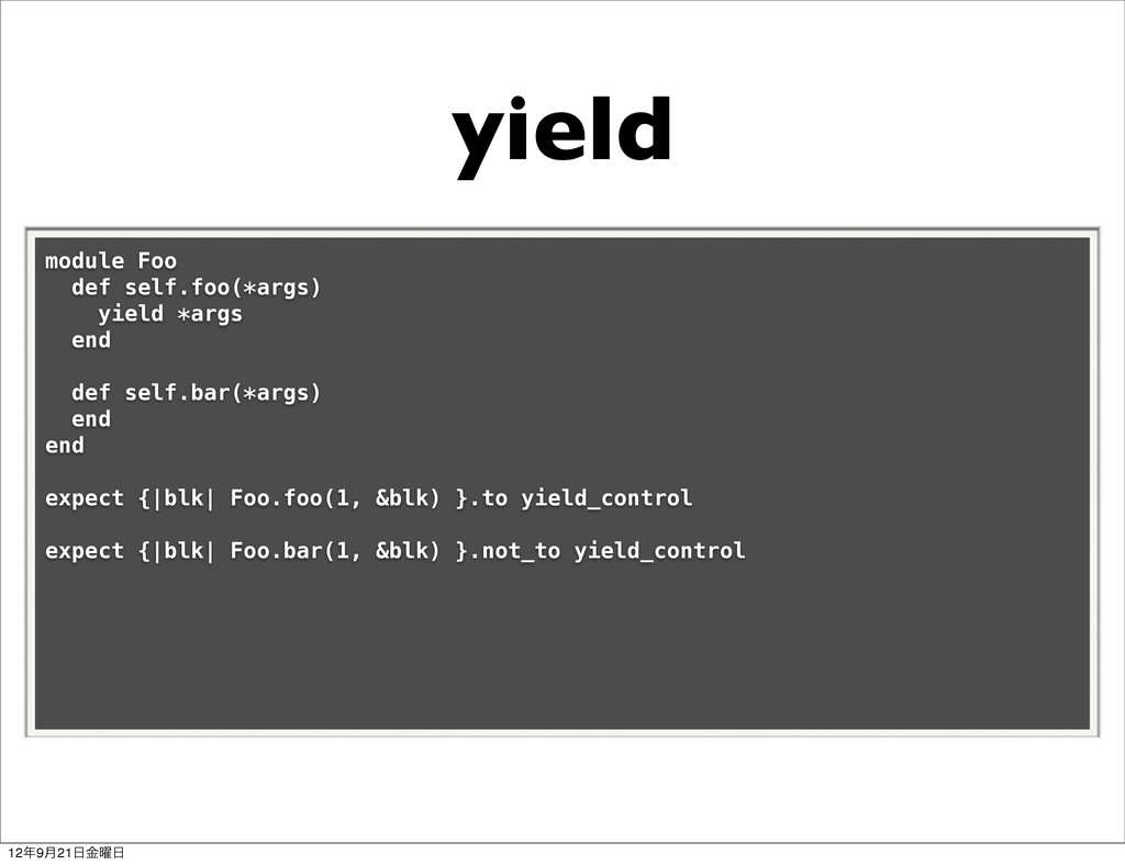 yield module Foo def self.foo(*args) yield *arg...