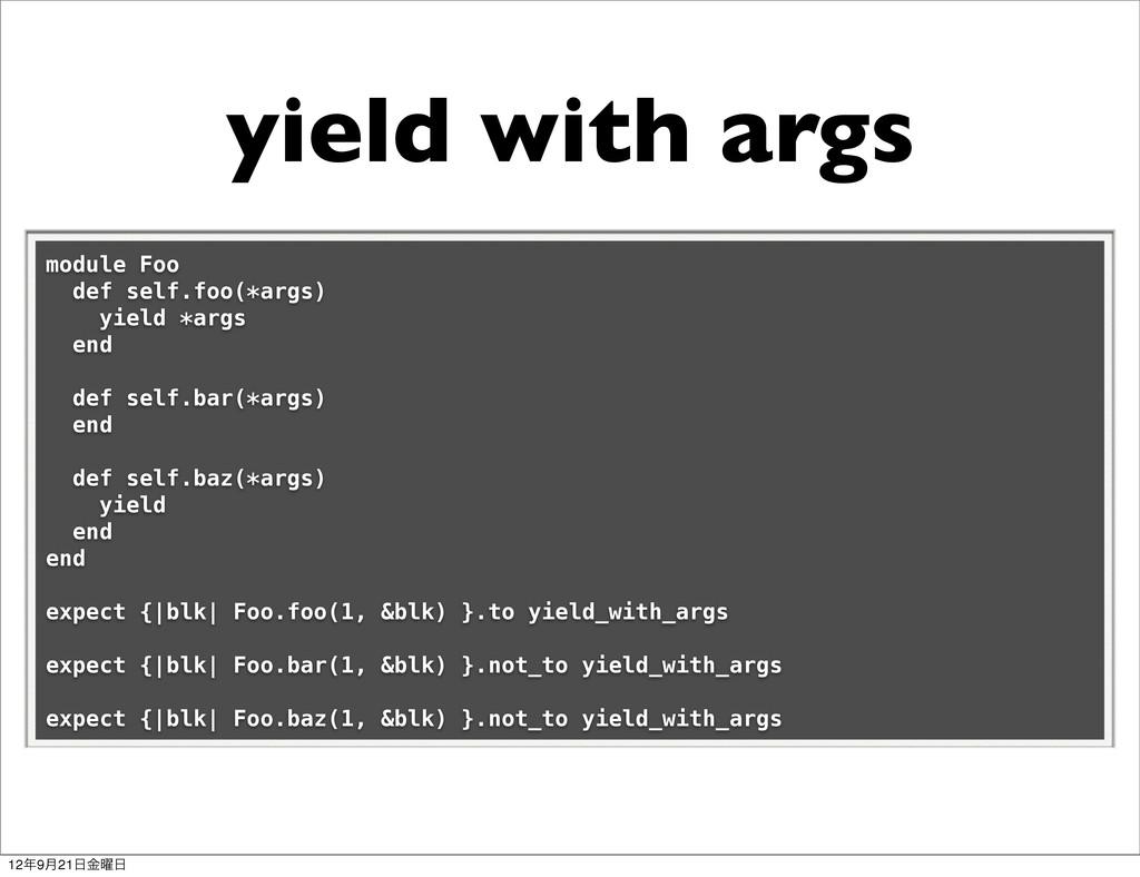 yield with args module Foo def self.foo(*args) ...