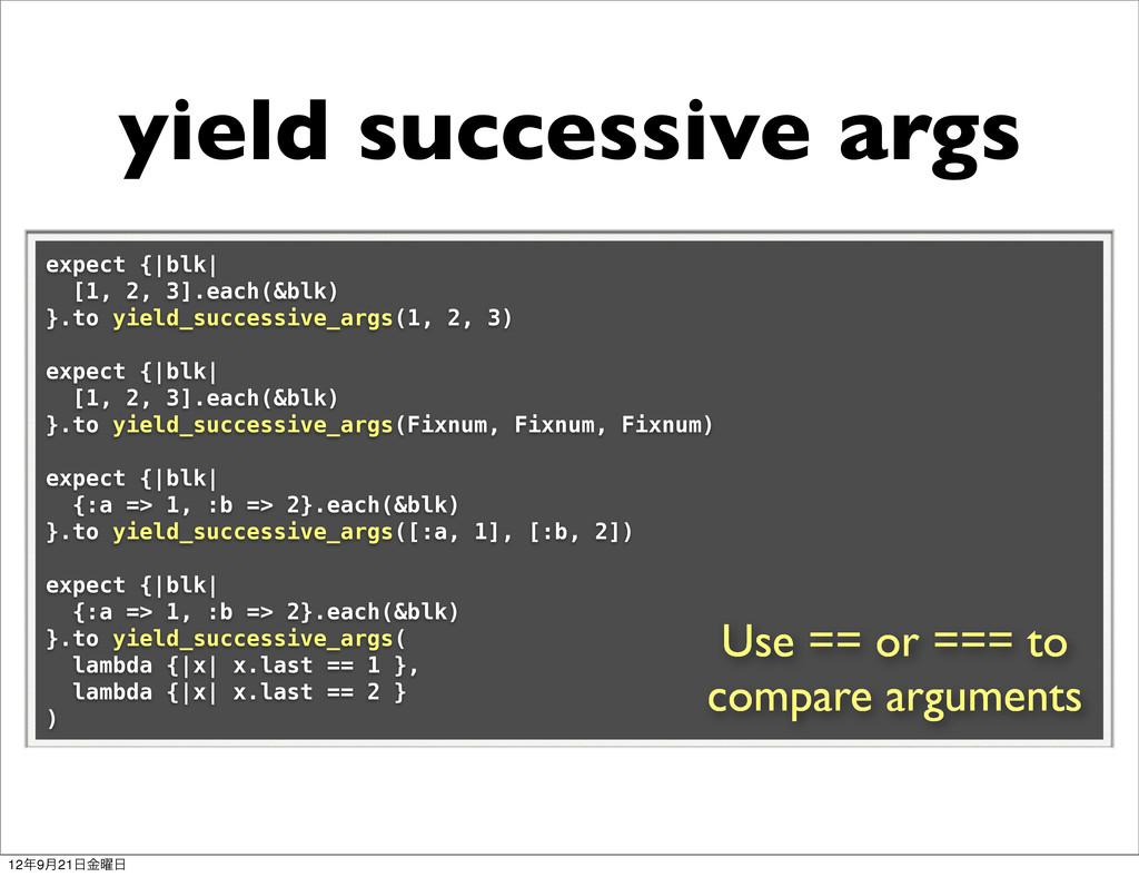 yield successive args expect {|blk| [1, 2, 3].e...