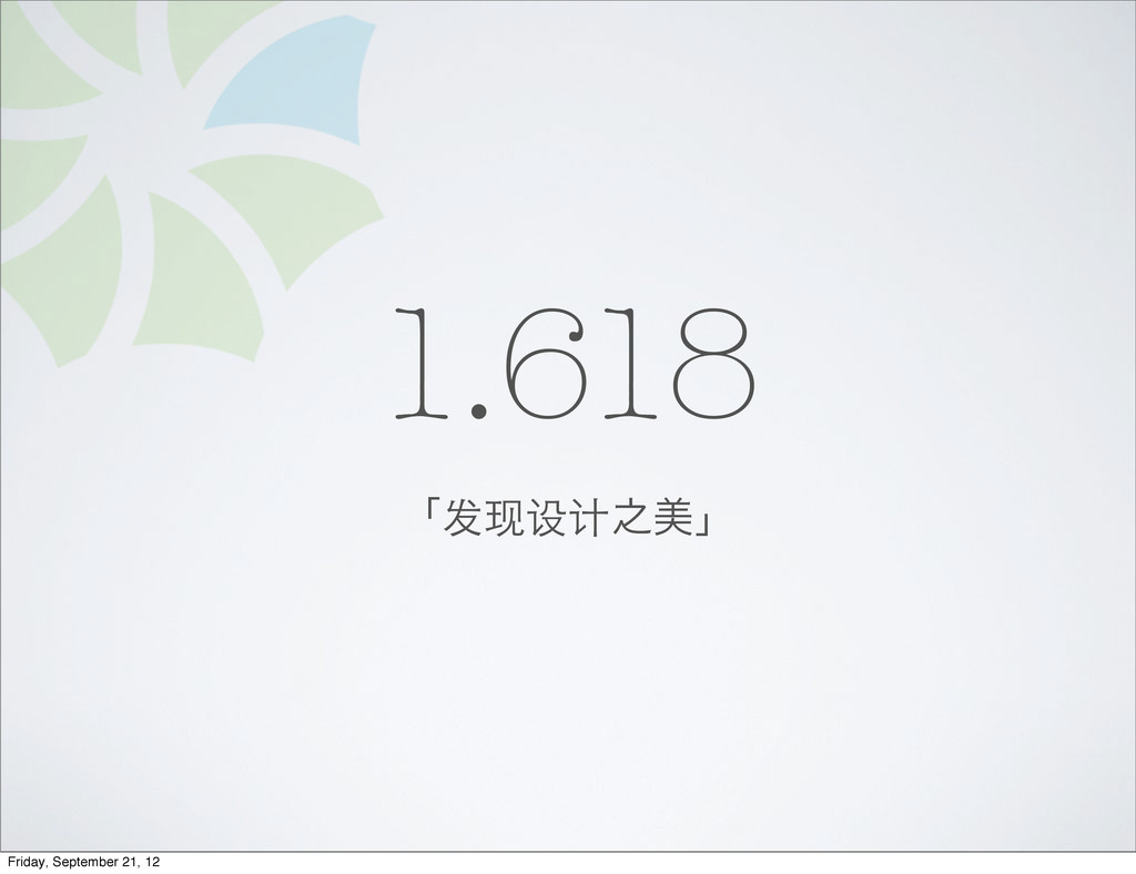1.618 ʮ发现设计೭ඒʯ Friday, September 21, 12