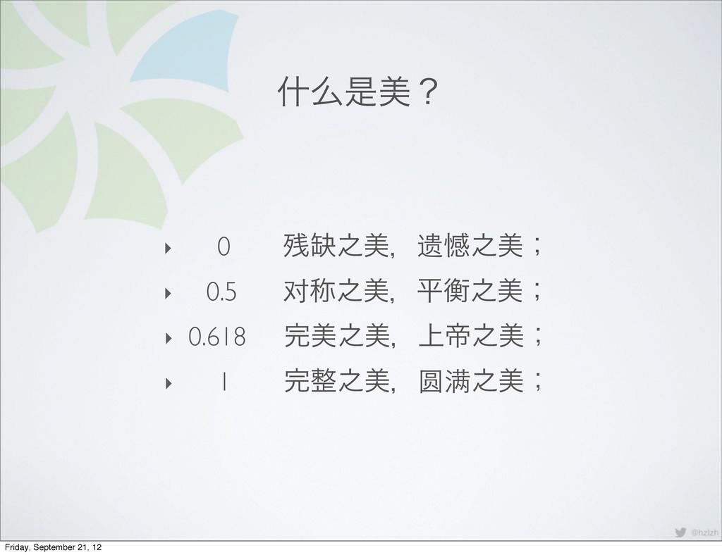 ॄ㜮ੋඒʁ ‣ 0.618 ඒ೭ඒɼ্ఇ೭ඒʀ ‣ 0 ᠍೭ඒɼ遗״೭ඒʀ ‣ 0.5 对...