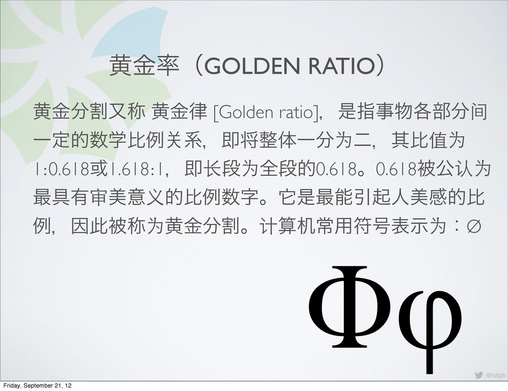 ԫۚ෼ׂຢশ ԫۚ཯ [Golden ratio]ɼੋࢦࣄ෺֤෦෼间 Ұఆత਺ֶൺྫ䎔ܥɼଈক...