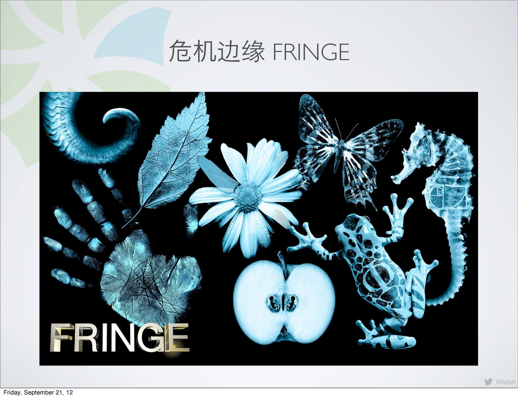 ةص边缘 FRINGE Friday, September 21, 12