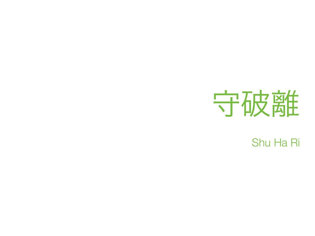 कഁ Shu Ha Ri