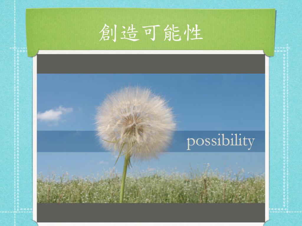 創造可能性
