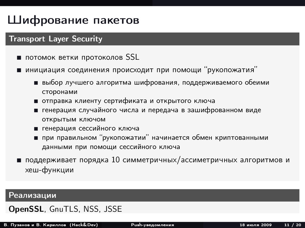 Шифрование пакетов Transport Layer Security пот...