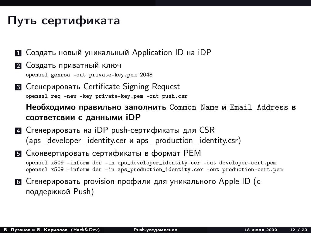 Путь сертификата 1 Создать новый уникальный App...