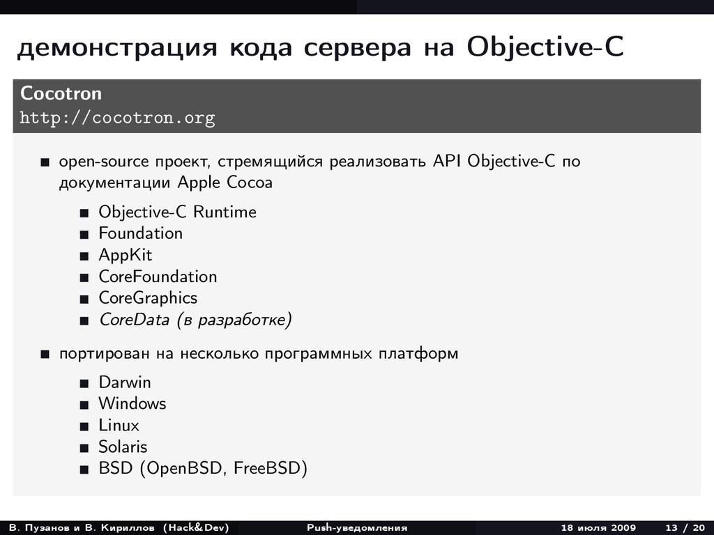 демонстрация кода сервера на Objective-C Cocotr...