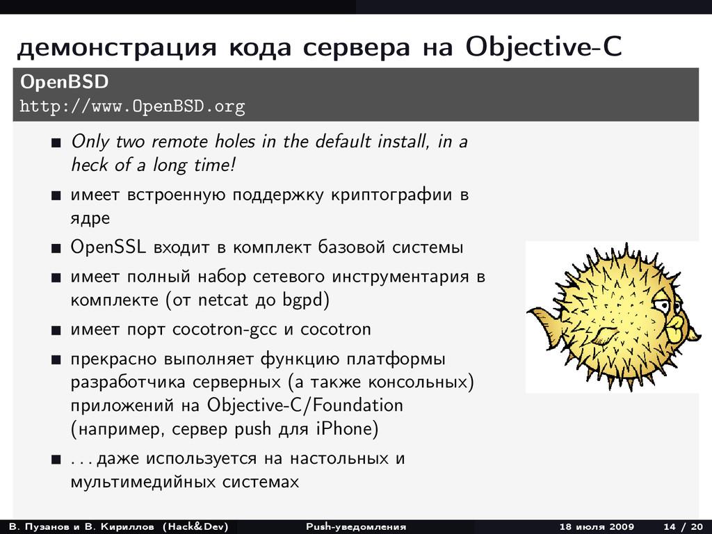 демонстрация кода сервера на Objective-C OpenBS...