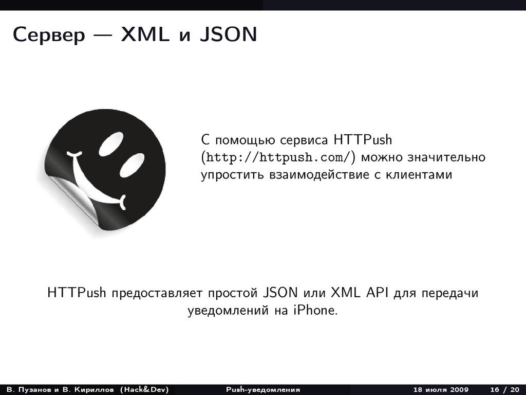 Сервер XML и JSON С помощью сервиса HTTPush (ht...