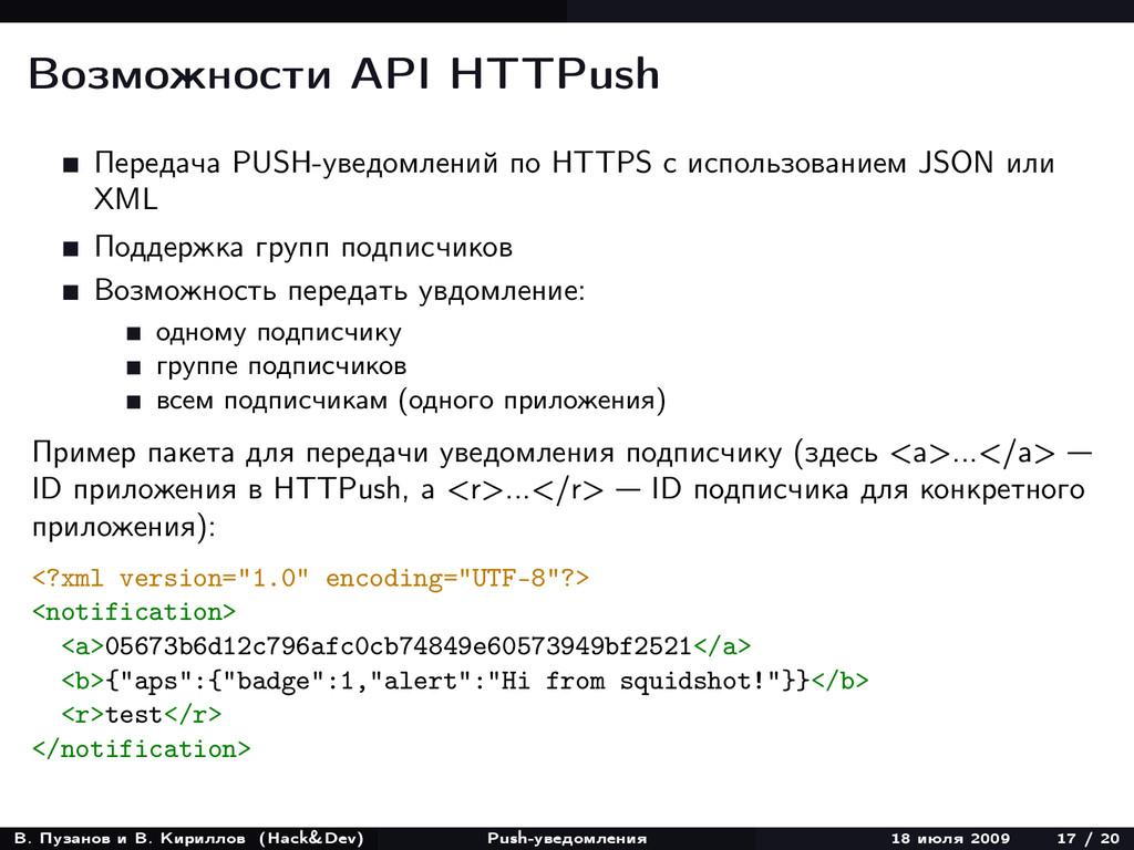 Возможности API HTTPush Передача PUSH-уведомлен...