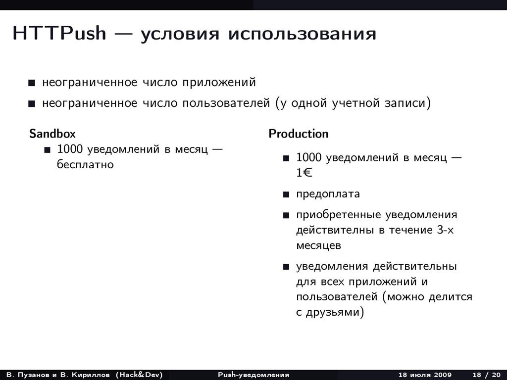 HTTPush условия использования неограниченное чи...