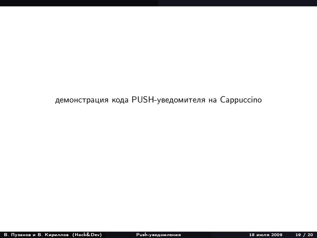 демонстрация кода PUSH-уведомителя на Cappuccin...