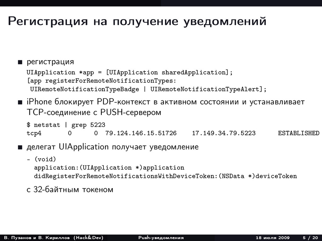 Регистрация на получение уведомлений регистраци...