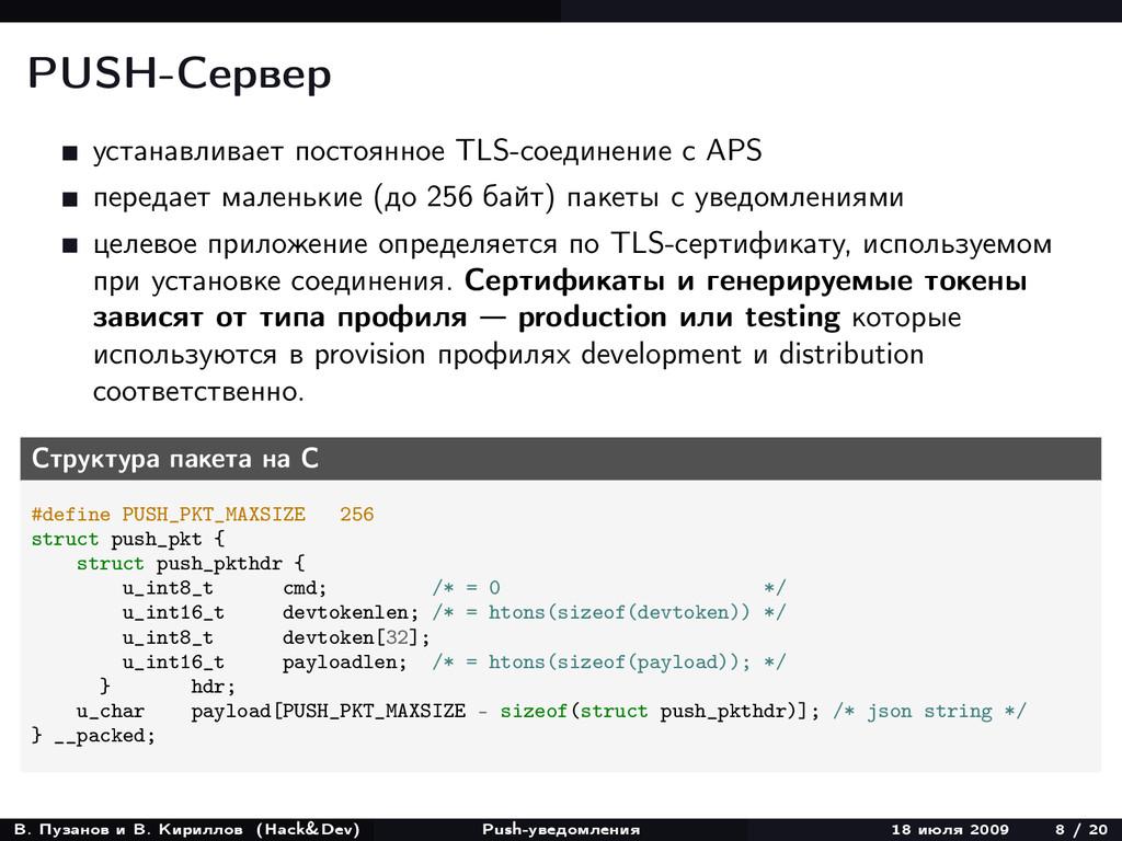 PUSH-Сервер устанавливает постоянное TLS-соедин...