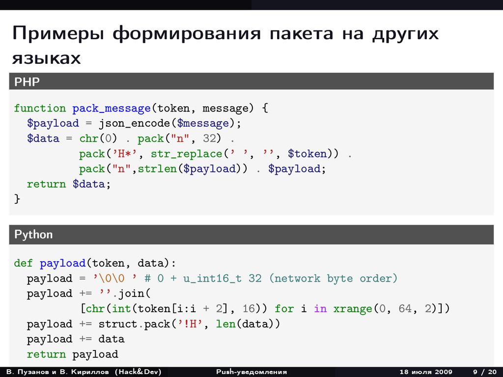 Примеры формирования пакета на других языках PH...