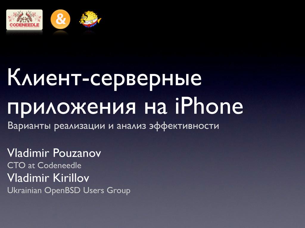 Клиент-серверные приложения на iPhone Варианты ...