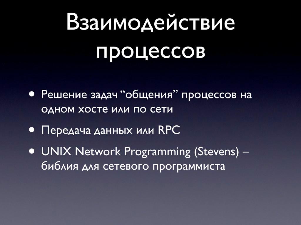 """Взаимодействие процессов • Решение задач """"общен..."""