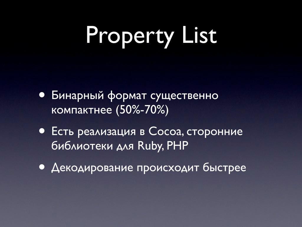 Property List • Бинарный формат существенно ком...