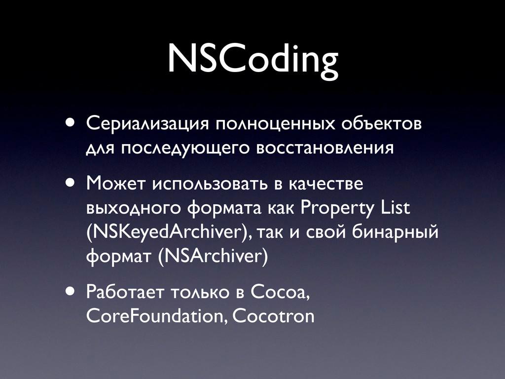 NSCoding • Сериализация полноценных объектов дл...