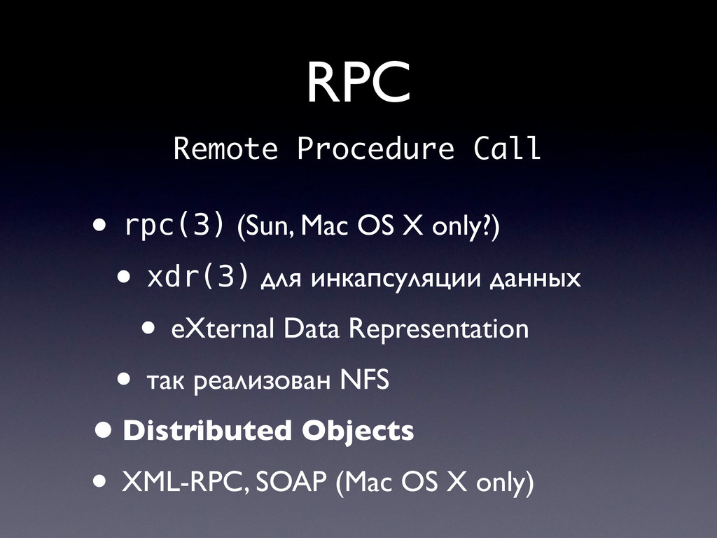 RPC • rpc(3) (Sun, Mac OS X only?) • xdr(3) для...
