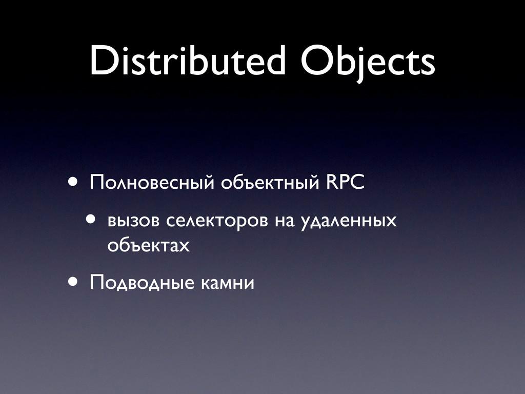 Distributed Objects • Полновесный объектный RPC...