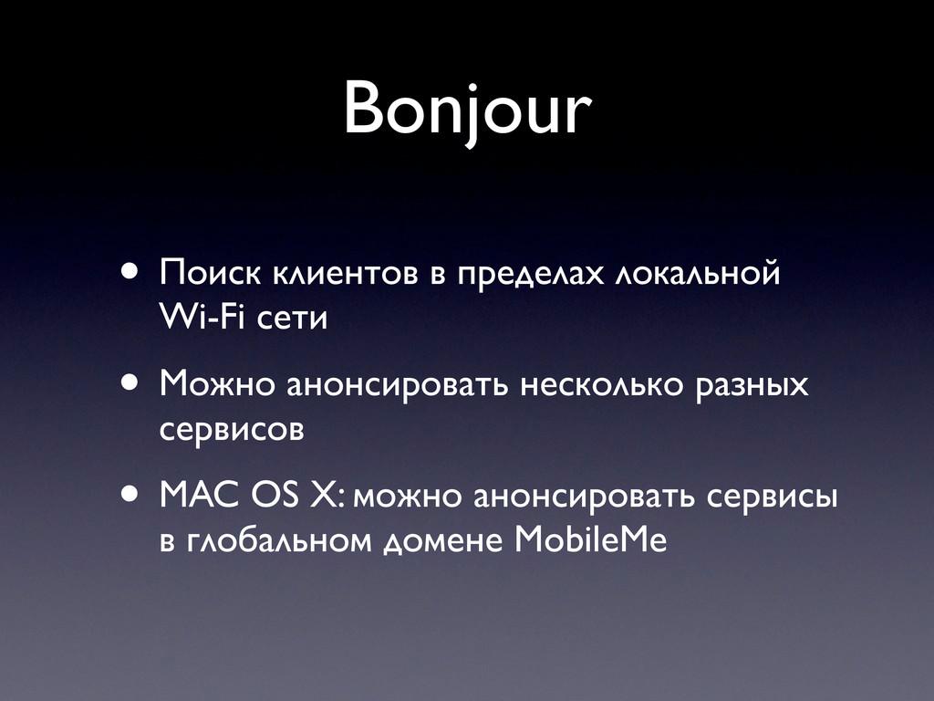 Bonjour • Поиск клиентов в пределах локальной W...