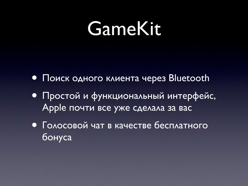 GameKit • Поиск одного клиента через Bluetooth ...