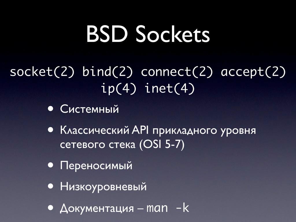 BSD Sockets • Системный • Классический API прик...