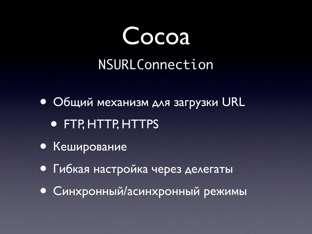 Cocoa • Общий механизм для загрузки URL • FTP, ...