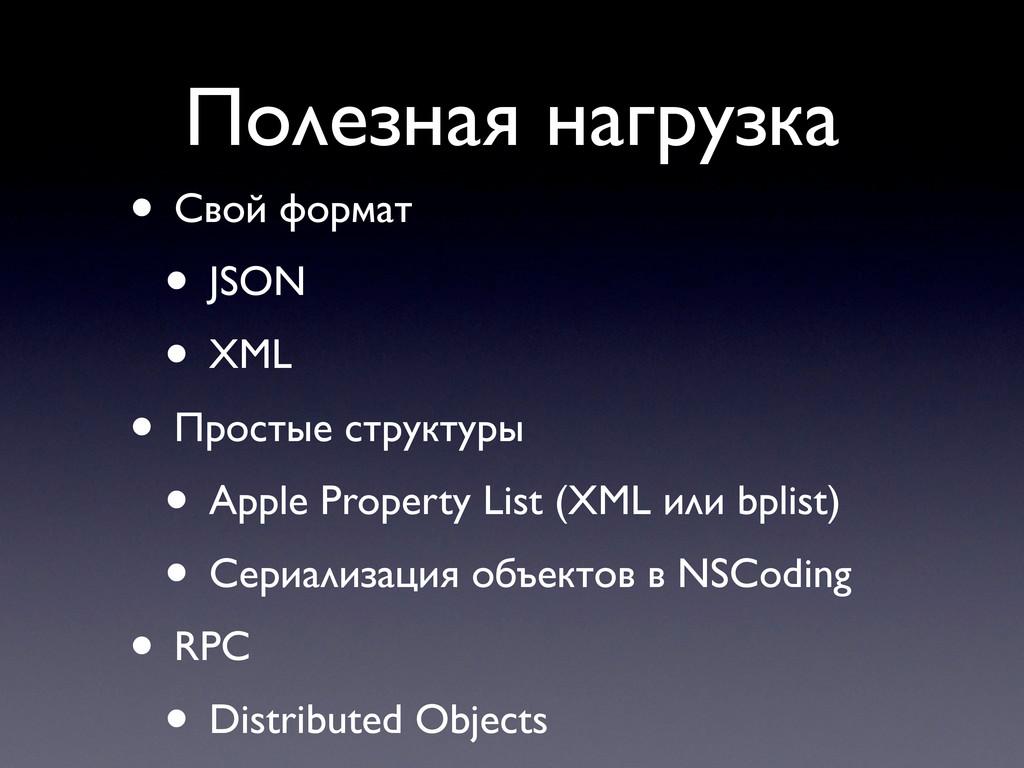 Полезная нагрузка • Свой формат • JSON • XML • ...