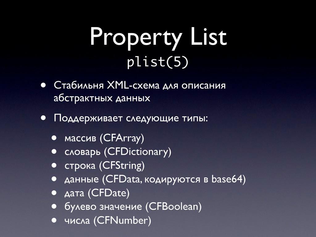 Property List • Стабильня XML-схема для описани...