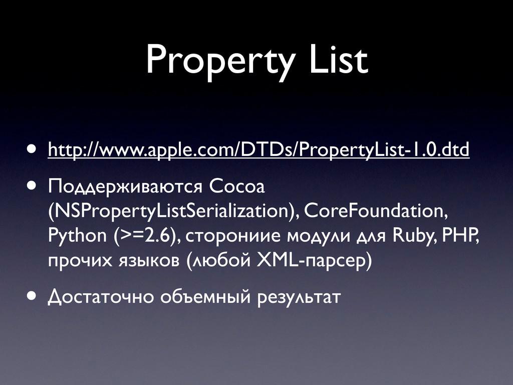 Property List • http://www.apple.com/DTDs/Prope...